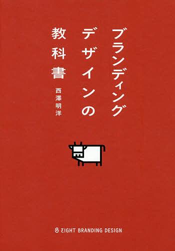 ブランディングデザインの教科書 西澤明洋 オリジナル 期間限定お試し価格 1000円以上送料無料