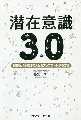 低価格 潜在意識3.0 販売実績No.1 臓器との対話 で人生をアップデートする方法 藤堂ヒロミ 1000円以上送料無料