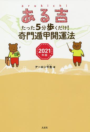 ある吉 2021年版 今だけ限定15%OFFクーポン発行中 1000円以上送料無料 アーロン千生 信憑