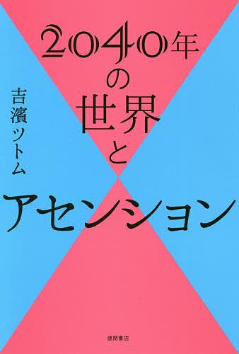 2040年の世界とアセンション 授与 吉濱ツトム 数量限定 1000円以上送料無料
