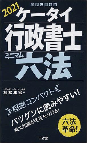 ケータイ行政書士ミニマム六法 2021 植松和宏 卓抜 1000円以上送料無料 在庫限り