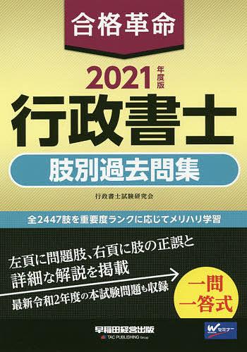 超安い 合格革命行政書士肢別過去問集 2021年度版 行政書士試験研究会 1000円以上送料無料 年末年始大決算