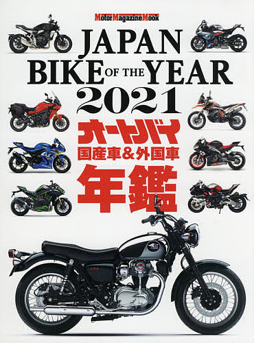 Motor Magazine Mook JAPAN BIKE OF 高級品 2021 YEAR 倉庫 THE 1000円以上送料無料