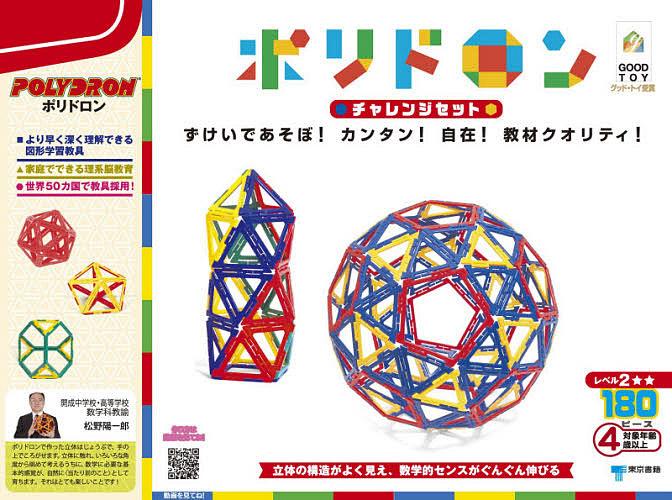 ポリドロン チャレンジセット 子供 新作販売 1000円以上送料無料 絵本 付与