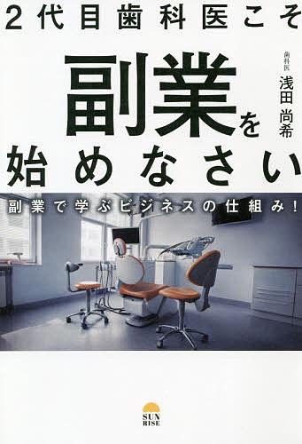 2代目歯科医こそ副業を始めなさい 副業で学ぶビジネスの仕組み 往復送料無料 1000円以上送料無料 Seasonal Wrap入荷 浅田尚希