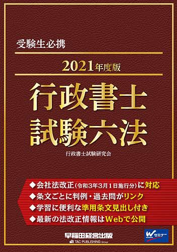 祝日 オンライン限定商品 行政書士試験六法 受験生必携 2021年度版 1000円以上送料無料 行政書士試験研究会