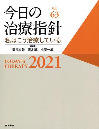 今日の治療指針 私はこう治療している 2021/福井次矢/高木誠/小室一成【1000円以上送料無料】