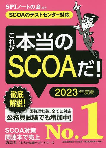 本当の就職テストシリーズ これが本当のSCOAだ WEB限定 2023年度版 1000円以上送料無料 SPIノートの会 送料無料 激安 お買い得 キ゛フト
