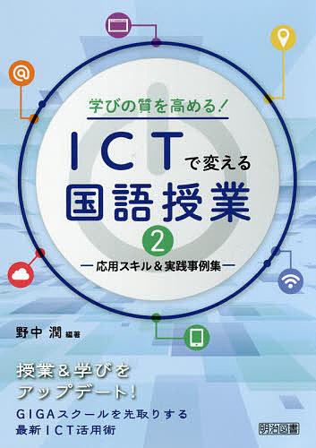 学びの質を高める ICTで変える国語授業 2 野中潤 倉庫 祝開店大放出セール開催中 1000円以上送料無料