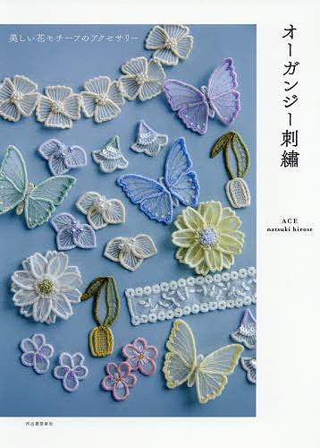 ストア 返品不可 オーガンジー刺繍 美しい花モチーフのアクセサリー natsukihirose 1000円以上送料無料