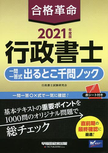 合格革命行政書士一問一答式出るとこ千問ノック 豊富な品 2021年度版 行政書士試験研究会 1000円以上送料無料 大注目