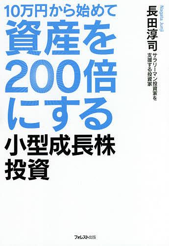 新作通販 10万円から始めて資産を200倍にする小型成長株投資 長田淳司 1000円以上送料無料 限定モデル