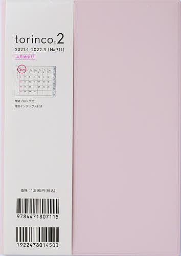 2021年版 4月始まり torinco 蔵 R 2 No.711 1000円以上送料無料 予約 ピンクベージュ B6判 2021年4月始まり