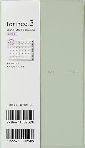 2021年版 4月始まり torinco(R)3 [ミントグリーン] 手帳判 2021年4月始まり No.732【1000円以上送料無料】