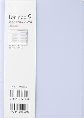 2021年版 4月始まり torinco R 9 メーカー再生品 No.778 超人気 2021年4月始まり B6判 1000円以上送料無料 ライトブルー