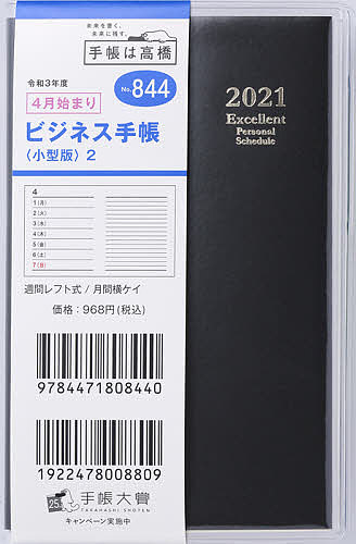 2021年版 4月始まり ビジネス手帳 〈小型版〉 2 2021年4月始まり 1000円以上送料無料 手帳判 今だけスーパーセール限定 特売 黒 No.844