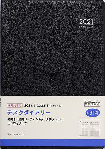 2021年版 4月始まり 大特価 デスクダイアリー 黒 A5判 現品 1000円以上送料無料 No.914 2021年4月始まり