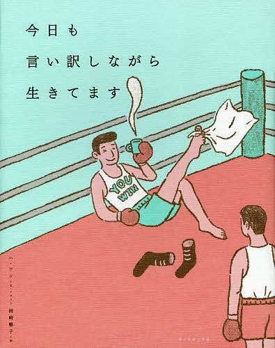 今日も言い訳しながら生きてます ハワン 新作続 1000円以上送料無料 輸入 イラスト岡崎暢子