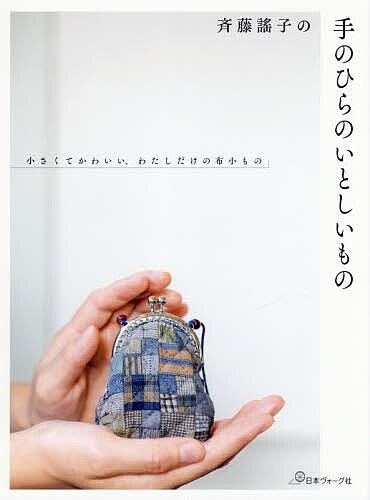 斉藤謠子の手のひらのいとしいもの 小さくてかわいい わたしだけの布小もの 安心と信頼 アウトレットセール 特集 斉藤謠子 1000円以上送料無料