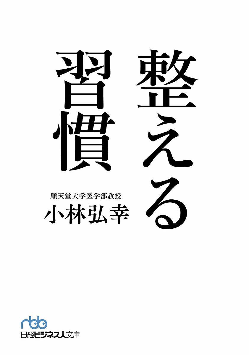 メーカー直売 日経ビジネス人文庫 こ16-1 整える習慣 小林弘幸 激安特価品 1000円以上送料無料