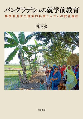バングラデシュの就学前教育 無償制度化の構造的特徴と人びとの教育選択 高品質新品 門松愛 激安 激安特価 送料無料 1000円以上送料無料