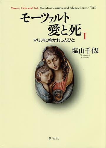 付与 モーツァルト愛と死 マリアに抱かれし人びと 1 塩山千仭 1000円以上送料無料 セールSALE%OFF