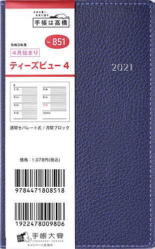 2021年版 新作続 4月始まり T'beau ティーズビュー 4 ネイビー 1000円以上送料無料 2021年4月始まり 割引 手帳判 No.851