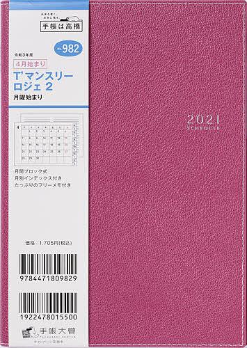爆安 2021年版 4月始まり T'マンスリー ロジェ ストア 2 No.982 1000円以上送料無料 B6判 ローズ 2021年4月始まり