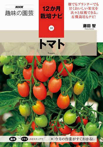 NHK趣味の園芸 12か月栽培ナビ 16 トマト SEAL限定商品 卓抜 1000円以上送料無料 藤田智