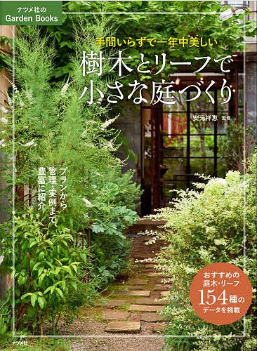 ナツメ社のGarden Books 手間いらずで一年中美しい樹木とリーフで小さな庭づくり 安元祥恵 公式 信頼 1000円以上送料無料