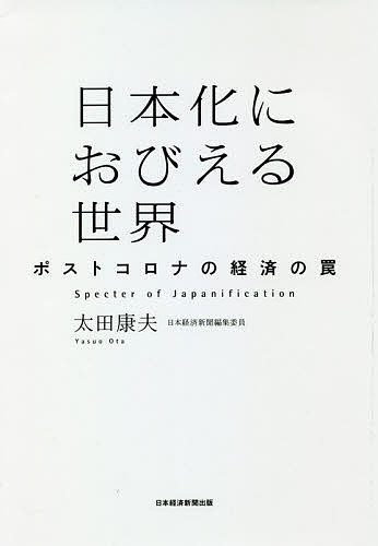 日本化におびえる世界 ポストコロナの経済の罠 大幅値下げランキング 在庫あり 太田康夫 1000円以上送料無料