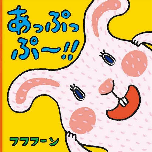 あっぷっぷ~ 通信販売 フフフーン 授与 子供 絵本 1000円以上送料無料