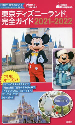 Disney in Pocket 即出荷 東京ディズニーランド完全ガイド 旅行 流行 講談社 1000円以上送料無料 2021-2022