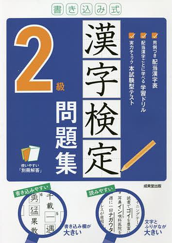 書き込み式漢字検定2級問題集 NEW売り切れる前に☆ SALENEW大人気! 〔2021〕 1000円以上送料無料