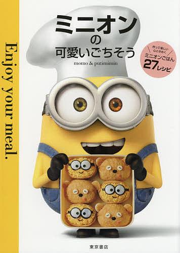 ミニオンの可愛いごちそう Enjoy 2020新作 your meal. 1000円以上送料無料 激安通販 momo putimimin レシピ