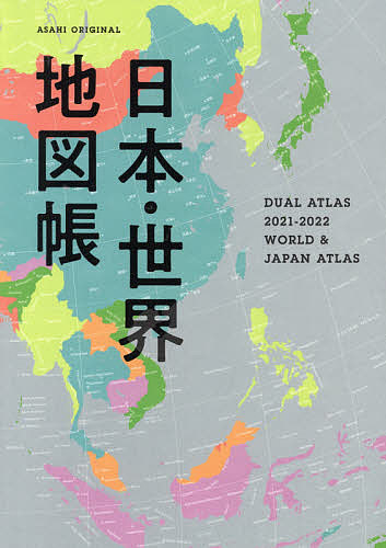 ASAHI ORIGINAL 日本 世界地図帳 デュアル 1000円以上送料無料 期間限定特別価格 2021-2022年版 アトラス アウトレット