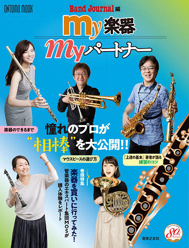 ONTOMO MOOK 年末年始大決算 卓越 my楽器myパートナー バンドジャーナル 1000円以上送料無料