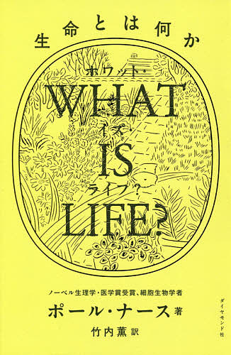 WHAT IS 新作 大人気 LIFE? 生命とは何か 新色 ナース 1000円以上送料無料 ポール 竹内薫