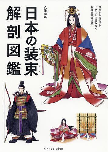 超激安 格安 価格でご提供いたします 日本の装束解剖図鑑 八條忠基 1000円以上送料無料