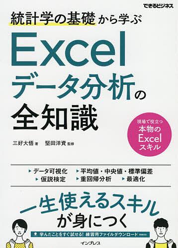 できるビジネス 統計学の基礎から学ぶExcelデータ分析の全知識 日本 価格 三好大悟 堅田洋資 1000円以上送料無料