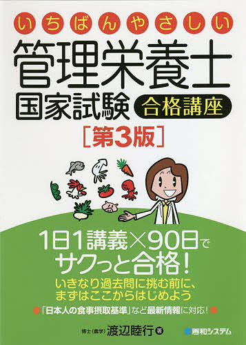 好評 いちばんやさしい管理栄養士国家試験合格講座 渡辺睦行 正規認証品 新規格 1000円以上送料無料