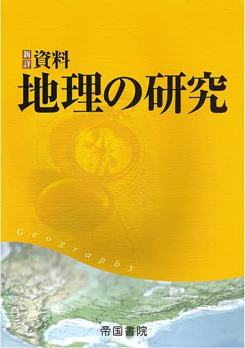 ●手数料無料!! お得クーポン発行中 新詳資料地理の研究 1000円以上送料無料