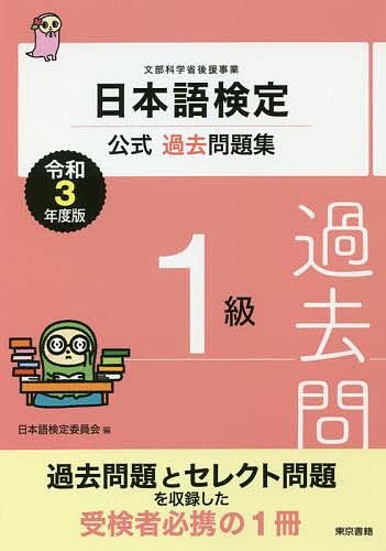 直送商品 日本語検定公式過去問題集1級 文部科学省後援事業 令和3年度版 日本語検定委員会 ショッピング 1000円以上送料無料
