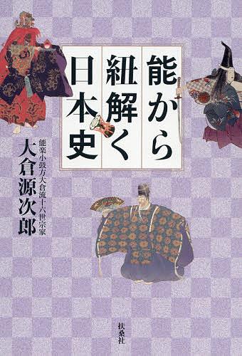 能から紐解く日本史 在庫処分 大倉源次郎 1000円以上送料無料 蔵