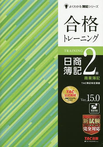 <title>よくわかる簿記シリーズ 合格トレーニング日商簿記2級商業簿記 Ver.15.0 TAC株式会社 簿記検定講座 [並行輸入品] 1000円以上送料無料</title>