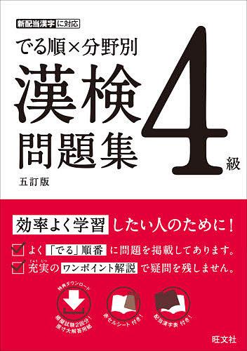 全品送料無料 でる順×分野別漢検問題集4級 代引き不可 1000円以上送料無料