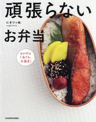 頑張らないお弁当 おかずは1品でも 大満足 にぎりっ娘 超定番 お気に入り 1000円以上送料無料 レシピ