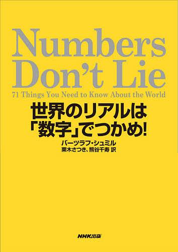 Numbers Don't Lie 世界のリアルは 新作続 数字 でつかめ 熊谷千寿 シュミル バーツラフ 1000円以上送料無料 栗木さつき バーゲンセール