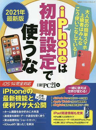 日経BPパソコンベストムック iPhoneは初期設定で使うな 上級者はみんなこう使いこなしている 贈物 希少 1000円以上送料無料 2021年最新版 日経PC21