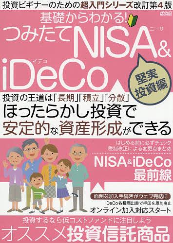 メディアックスMOOK 925 大規模セール 基礎からわかる つみたてNISA 100%品質保証! iDeCo 1000円以上送料無料 堅実投資編